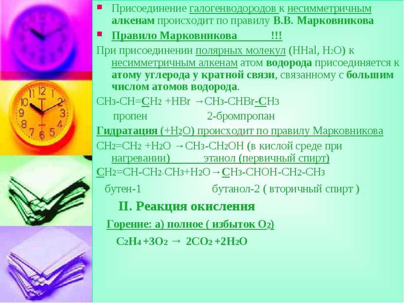 Присоединение галогенводородов к несимметричным алкенам происходит по правилу...