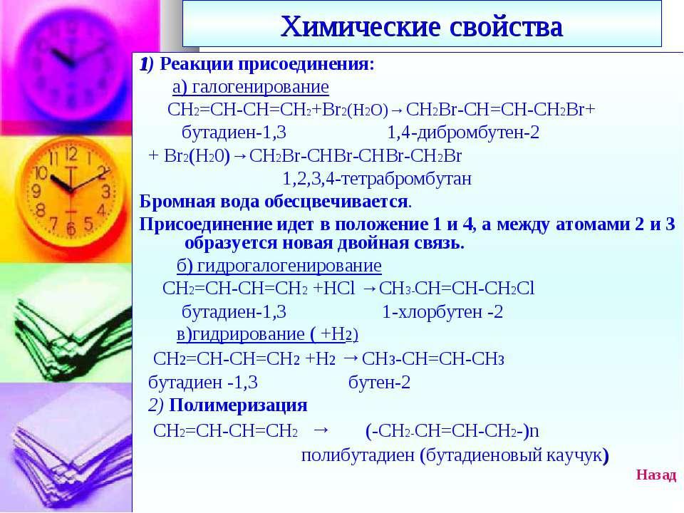 Химические свойства 1) Реакции присоединения: а) галогенирование СН2=СН-СН=СН...