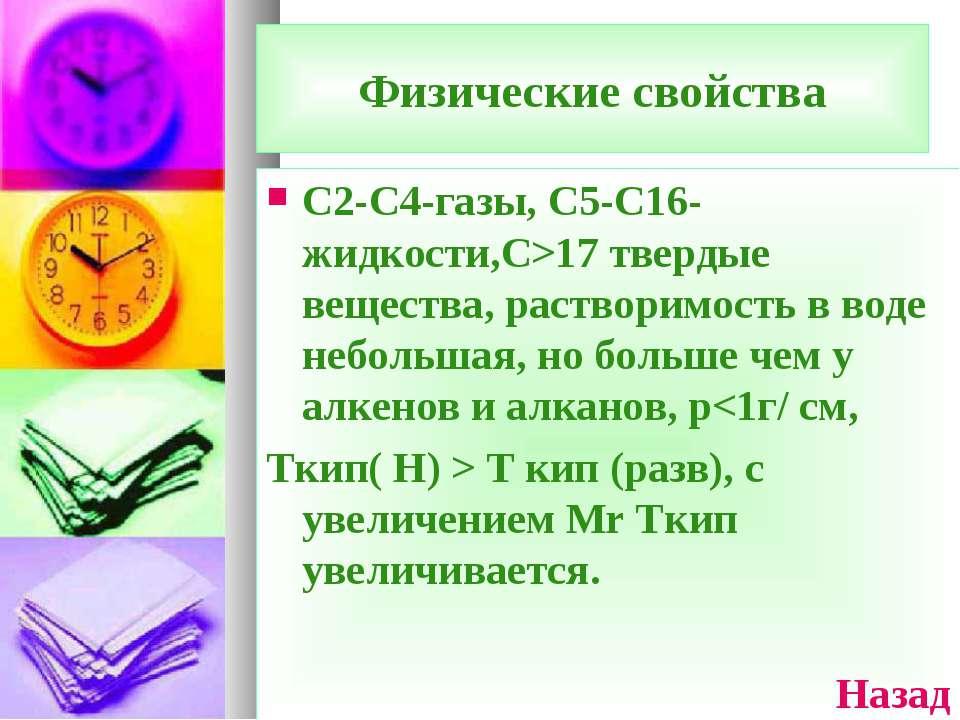 Физические свойства С2-С4-газы, С5-С16-жидкости,С>17 твердые вещества, раство...