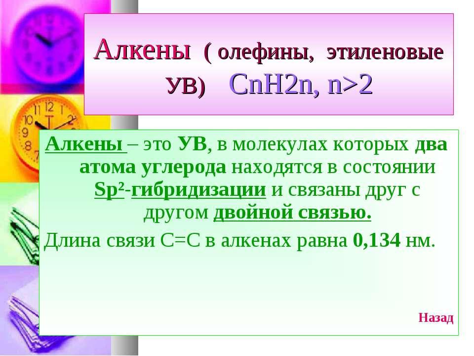 Алкены ( олефины, этиленовые УВ) CnH2n, n>2 Алкены – это УВ, в молекулах кото...
