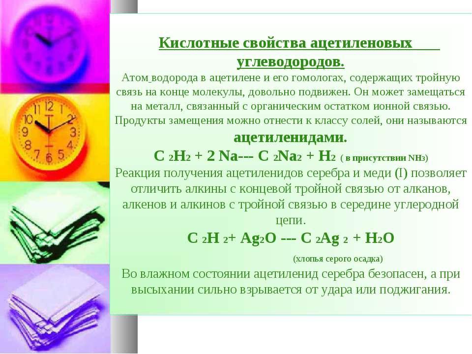Кислотные свойства ацетиленовых углеводородов. Атом водорода в ацетилене и ег...