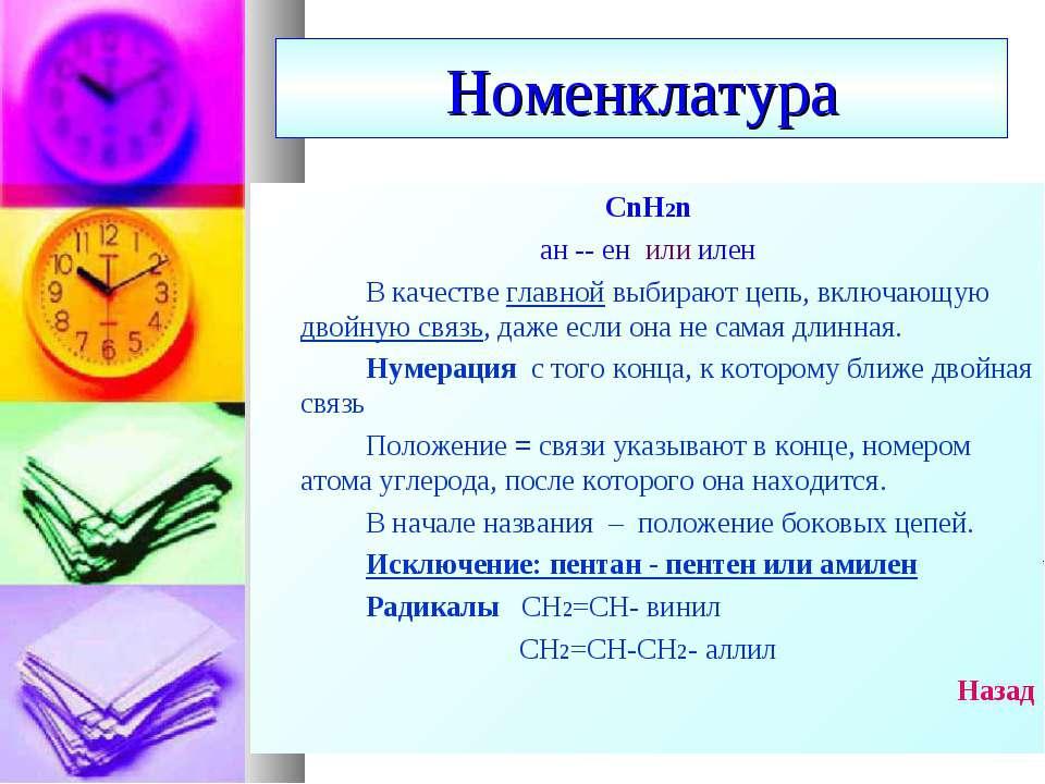 Номенклатура CnH2n ан -- ен или илен В качестве главной выбирают цепь, включа...