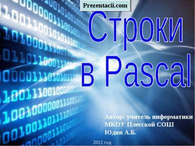 Автор: учитель информатики МКОУ Плесской СОШ Юдин А.Б. 2012 год