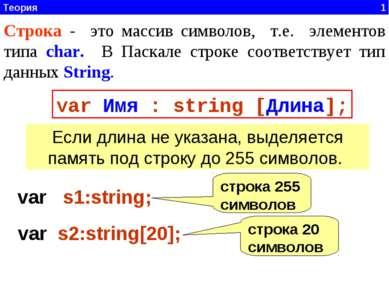 Строка - это массив символов, т.е. элементов типа char. В Паскале строке соот...