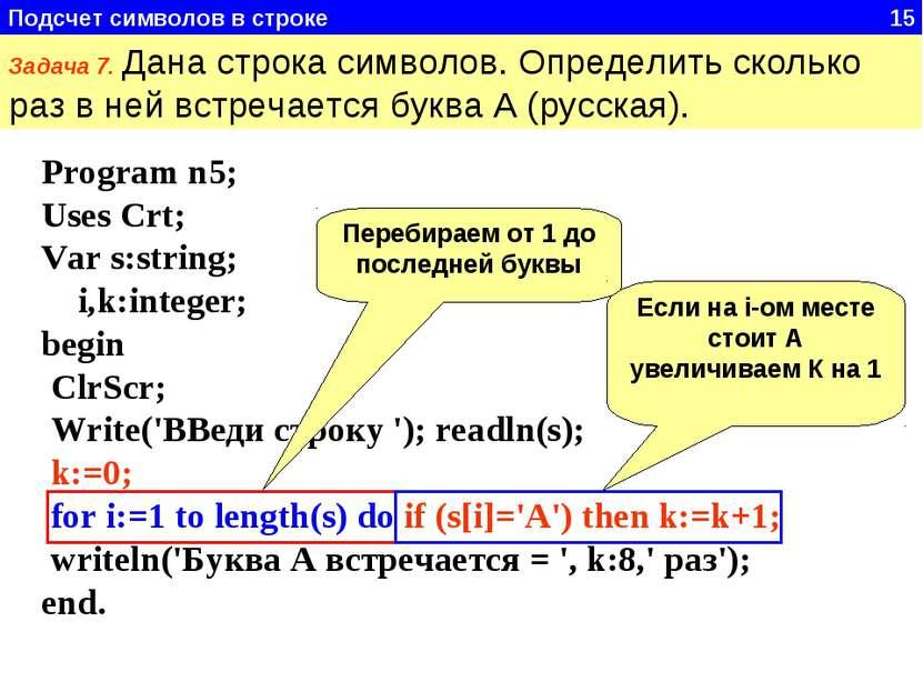 Задача 7. Дана строка символов. Определить сколько раз в ней встречается букв...