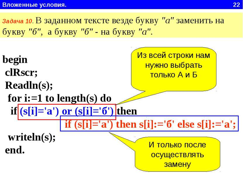 Вложенные условия. 22 begin clRscr; Readln(s); for i:=1 to length(s) do if (s...