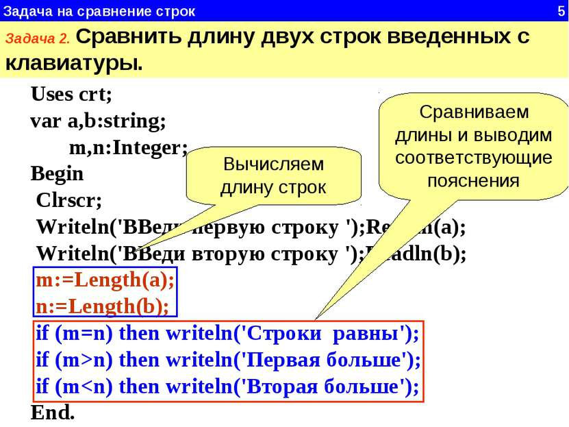 Uses crt; var a,b:string; m,n:Integer; Begin Clrscr; Writeln('ВВеди первую ст...