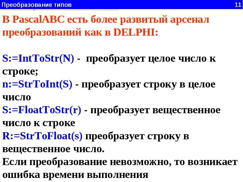 s1:='ABCDE123456789'; val(s1,n,code); Writeln(n); В PascalABC есть более разв...