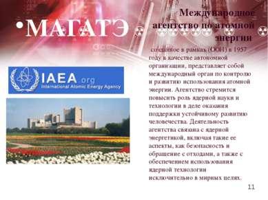 МАГАТЭ созданное в рамках (ООН) в 1957 году в качестве автономной организации...