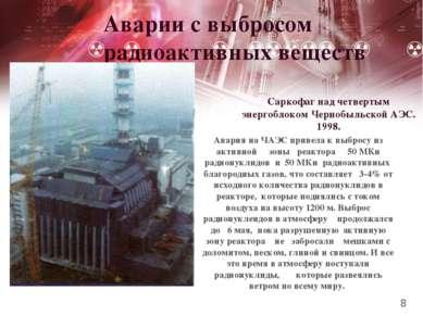 Аварии с выбросом радиоактивных веществ Саркофаг над четвертым энергоблоком Ч...