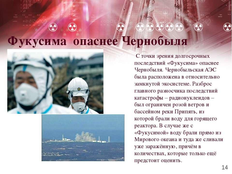 Фукусима опаснее Чернобыля С точки зрения долгосрочных последствий «Фукусима»...