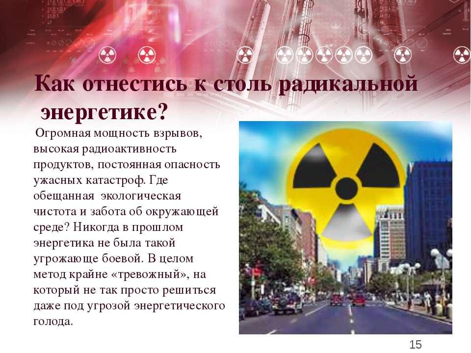Как отнестись к столь радикальной энергетике? Огромная мощность взрывов, высо...