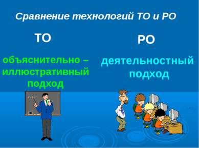 Сравнение технологий ТО и РО ТО РО объяснительно – иллюстративный подход деят...