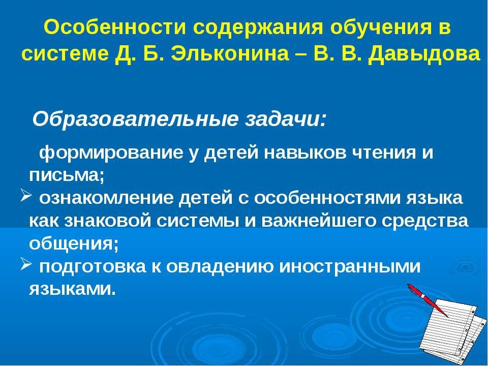 Особенности содержания обучения в системе Д. Б. Эльконина – В. В. Давыдова Ру...