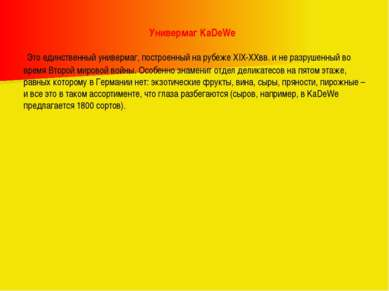 Универмаг KaDeWe Это единственный универмаг, построенный на рубеже XIX-XXвв. ...