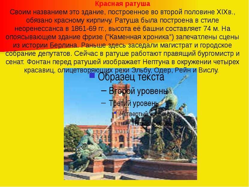 Красная ратуша Своим названием это здание, построенное во второй половине XIX...