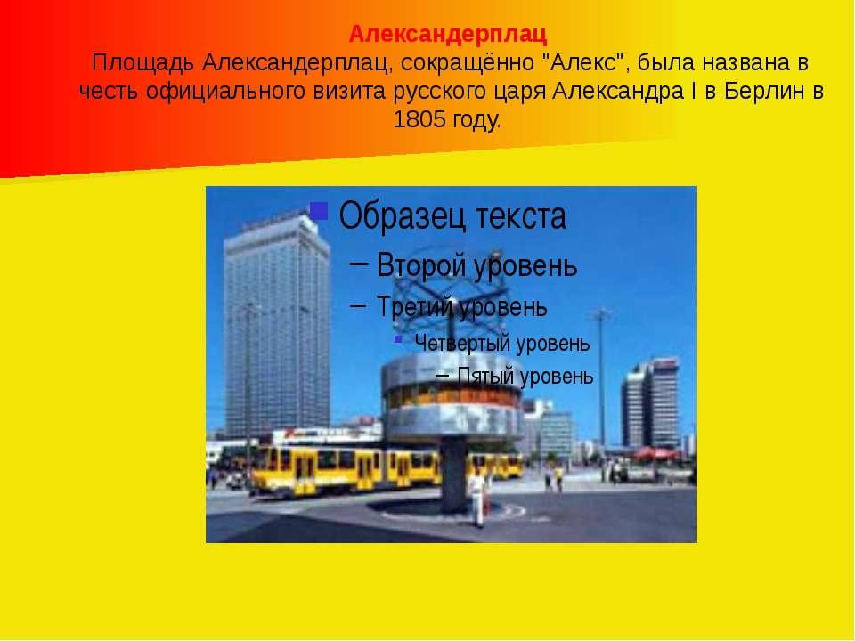 "Александерплац Площадь Александерплац, сокращённо ""Алекс"", была названа в чес..."