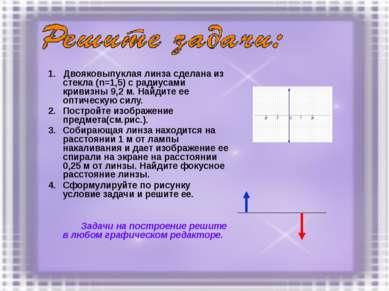 1. Двояковыпуклая линза сделана из стекла (n=1,5) с радиусами кривизны 9,2 м....