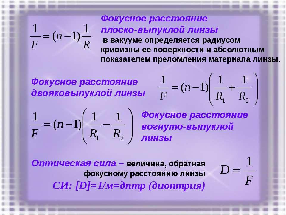 Фокусное расстояние плоско-выпуклой линзы в вакууме определяется радиусом кри...