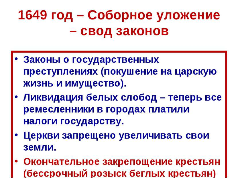 Законы о государственных преступлениях (покушение на царскую жизнь и имуществ...