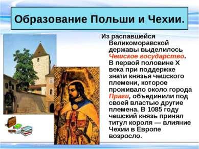 Образование Польши и Чехии. Из распавшейся Великоморавской державы выделилось...