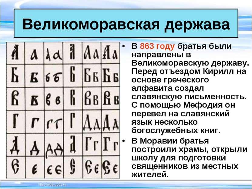 Великоморавская держава В 863 году братья были направлены в Великоморавскую д...