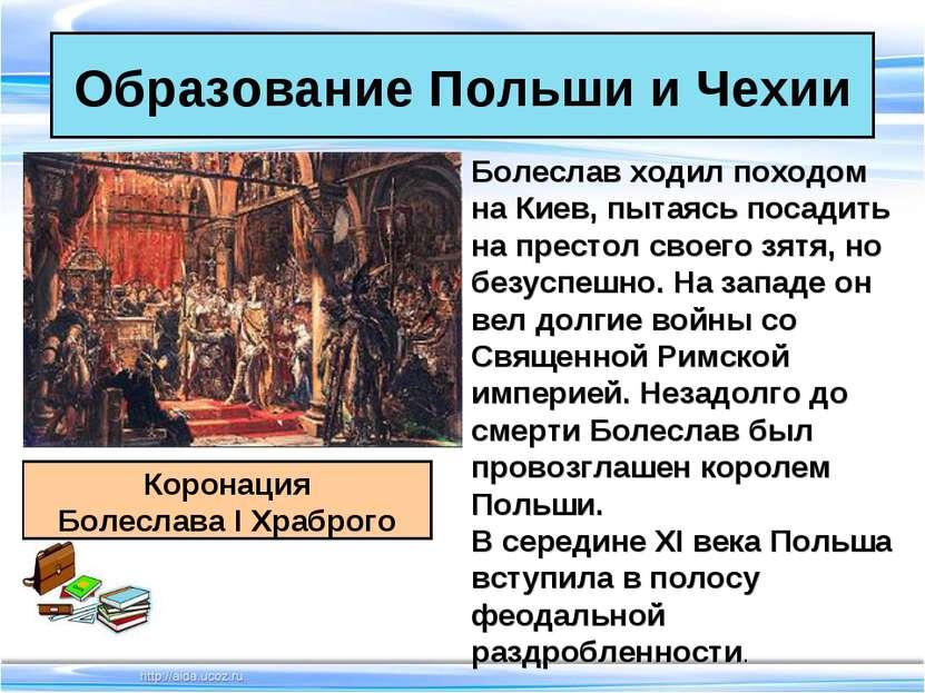 Образование Польши и Чехии Коронация Болеслава I Храброго Болеслав ходил похо...
