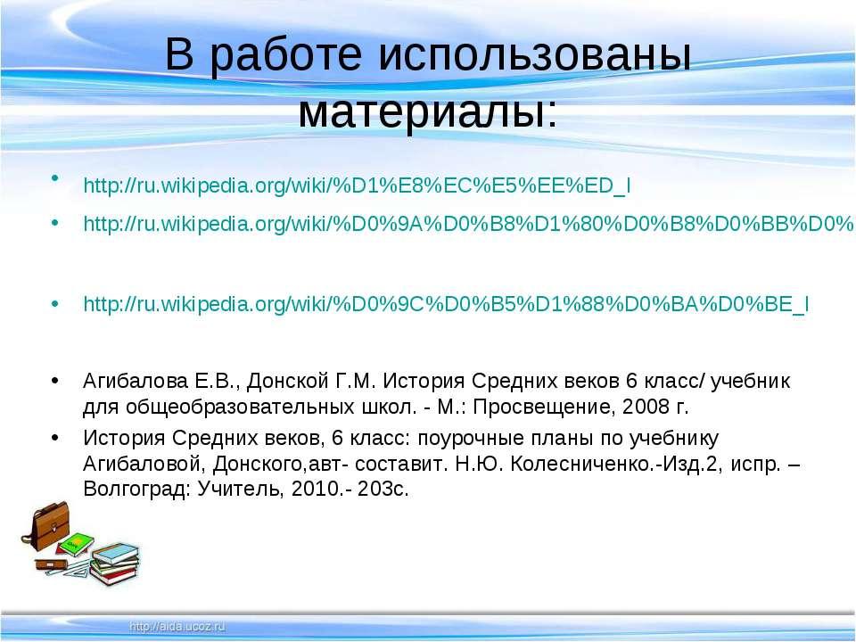 В работе использованы материалы: http://ru.wikipedia.org/wiki/%D1%E8%EC%E5%EE...