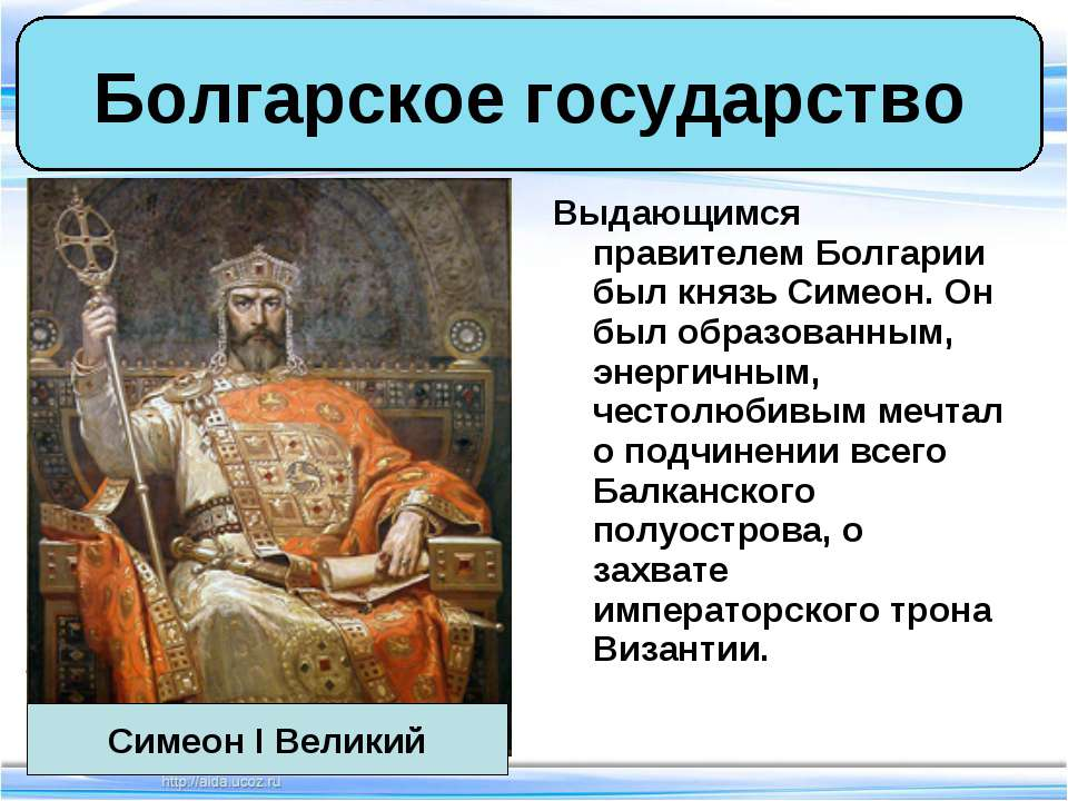 Выдающимся правителем Болгарии был князь Симеон. Он был образованным, энергич...