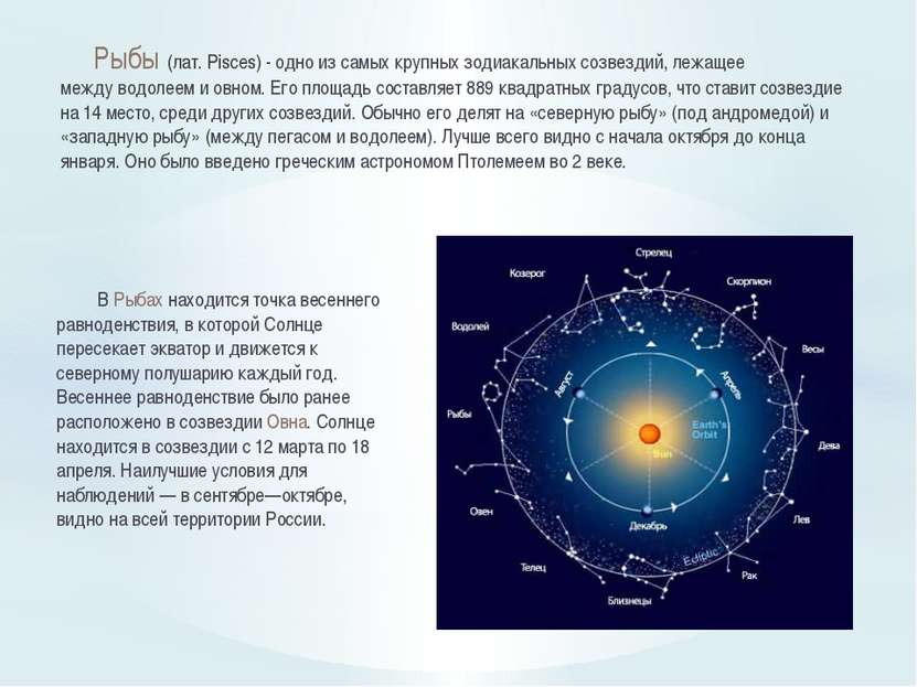 Рыбы (лат.Pisces)- одно из самых крупных зодиакальных созвездий, лежащее ме...