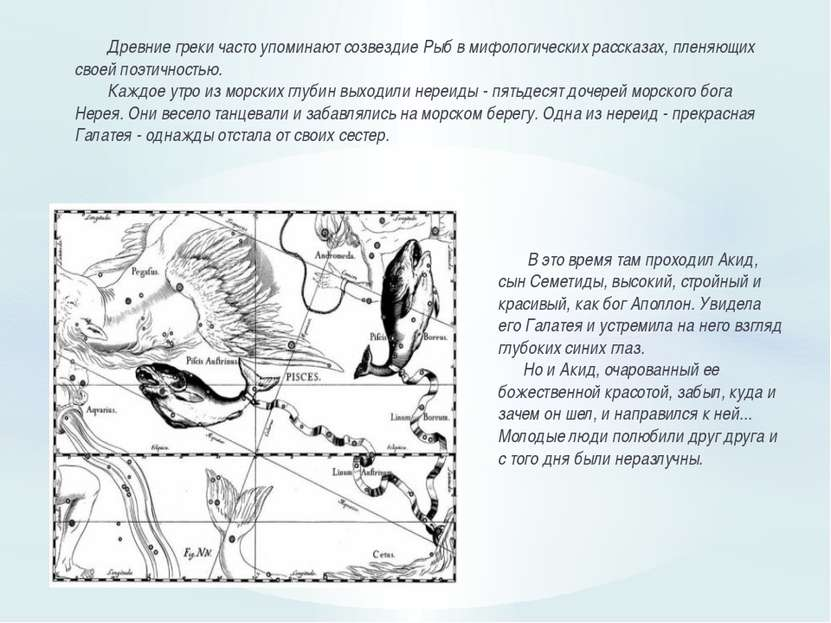 Древние греки часто упоминают созвездие Рыб в мифологических рассказах, пле...