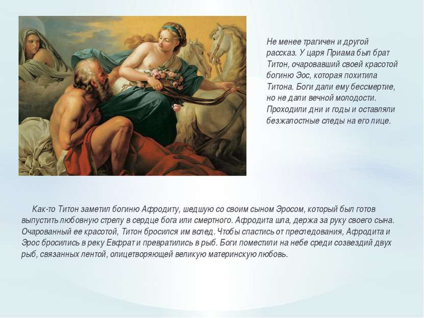 Как-то Титон заметил богиню Афродиту, шедшую со своим сыном Эросом, который б...