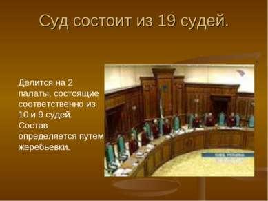 Суд состоит из 19 судей. Делится на 2 палаты, состоящие соответственно из 10 ...