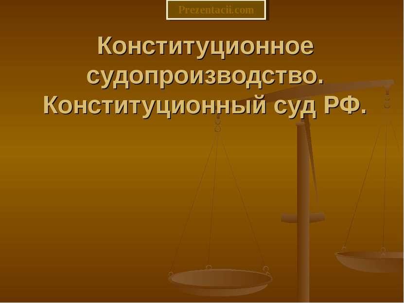 Конституционное судопроизводство. Конституционный суд РФ. Prezentacii.com