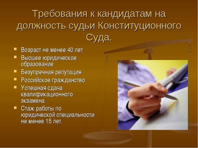 Требования к кандидатам на должность судьи Конституционного Суда. Возраст не ...