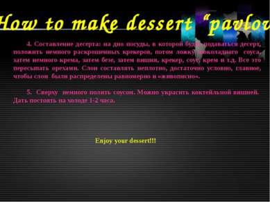 """How to make dessert """"pavlova"""" 4. Составление десерта: на дно посуды, в которо..."""