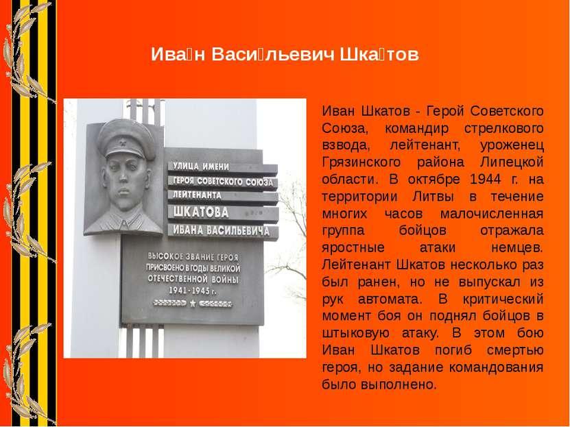 Ива н Васи льевич Шка тов Иван Шкатов - Герой Советского Союза, командир стре...