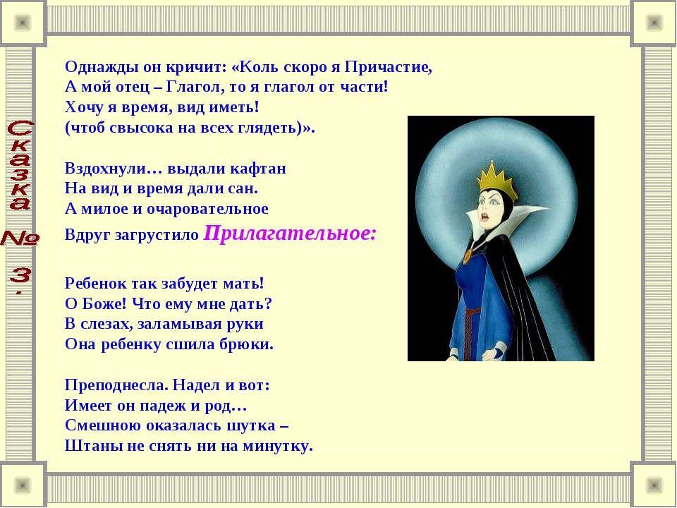 Однажды он кричит: «Коль скоро я Причастие, А мой отец – Глагол, то я глаг...