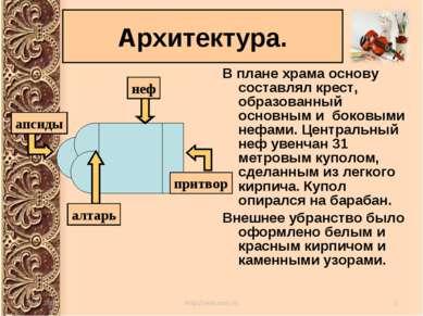 Архитектура. В плане храма основу составлял крест, образованный основным и бо...