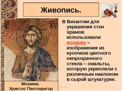 Живопись. В Византии для украшения стен храмов использовали мозаику – изображ...