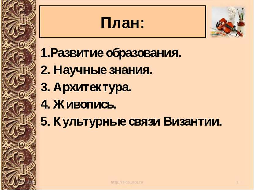 План: 1.Развитие образования. 2. Научные знания. 3. Архитектура. 4. Живопись....