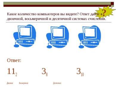 Какое количество компьютеров вы видите? Ответ дайте в двоичной, восьмеричной ...