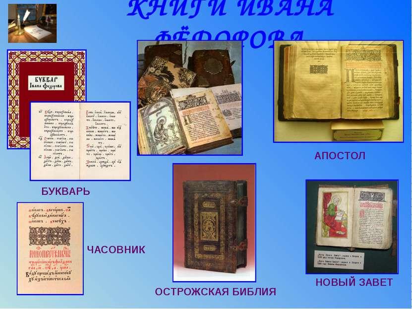 КНИГИ ИВАНА ФЁДОРОВА АПОСТОЛ НОВЫЙ ЗАВЕТ ЧАСОВНИК ОСТРОЖСКАЯ БИБЛИЯ БУКВАРЬ