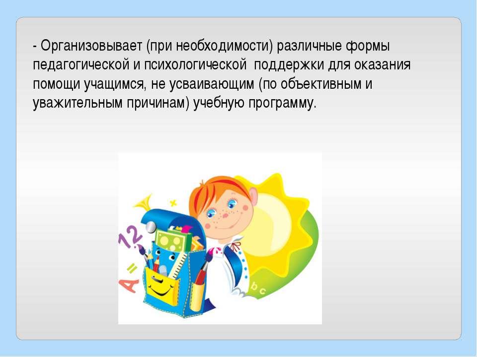 - Организовывает (при необходимости) различные формы педагогической и психоло...
