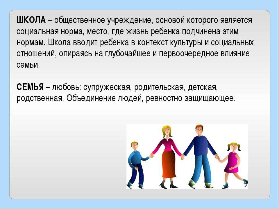 ШКОЛА – общественное учреждение, основой которого является социальная норма, ...