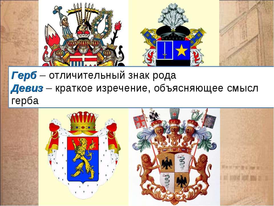 Герб – отличительный знак рода Девиз – краткое изречение, объясняющее смысл г...
