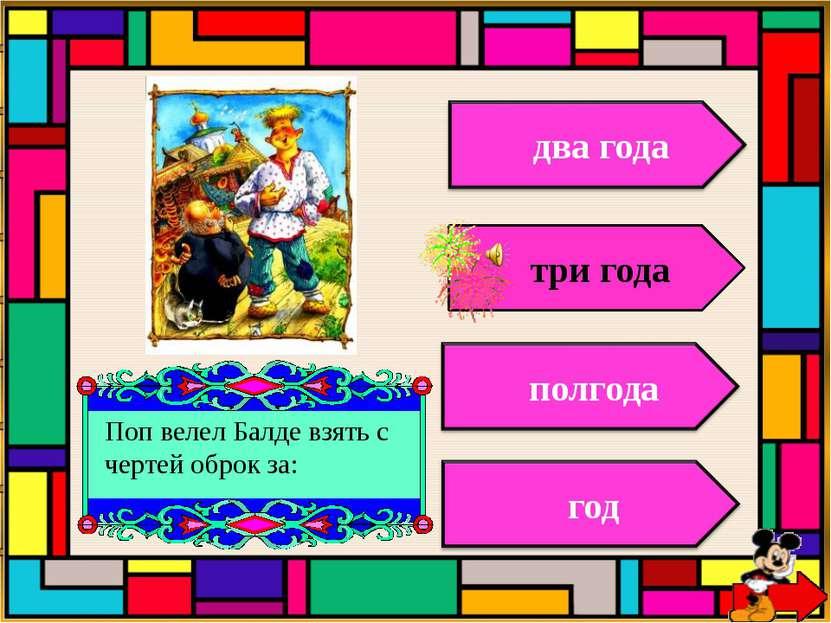 """В """"Сказке о мертвой царевне и семи богатырях"""" пса звали: Соколко Полкан Ворон..."""