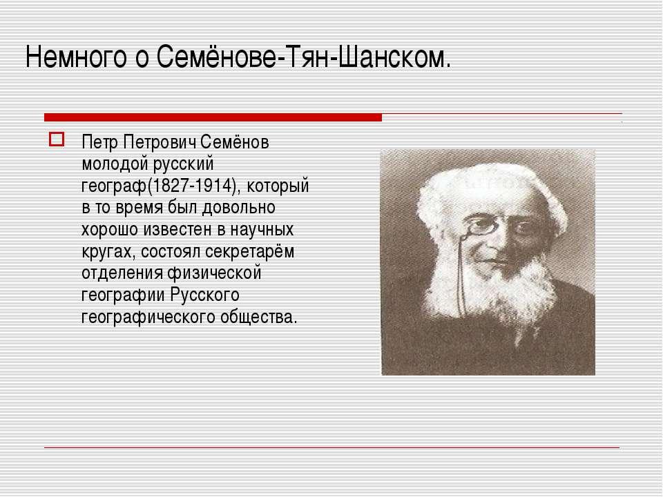 Немного о Семёнове-Тян-Шанском. Петр Петрович Семёнов молодой русский географ...