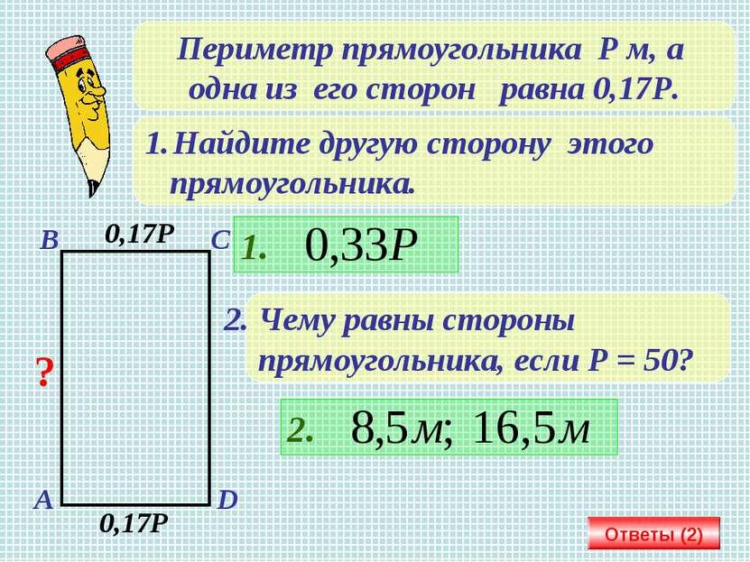 Периметр прямоугольника Р м, а одна из его сторон равна 0,17Р. Найдите другую...