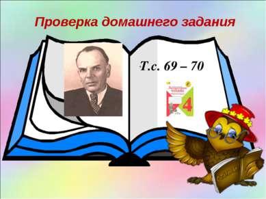Проверка домашнего задания . Т.с. 69 – 70